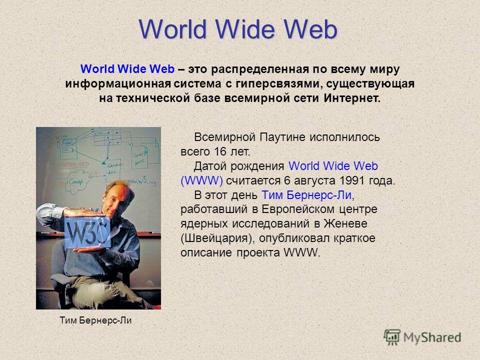conclusion world wide web and internet The pioneers of the world wide web check out a timeline of the development of the internet and world wide web) conclusion: putting it all.