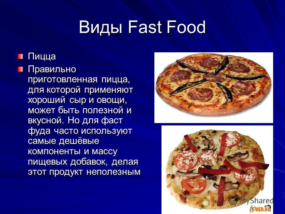 презентация фаст фуда pdf