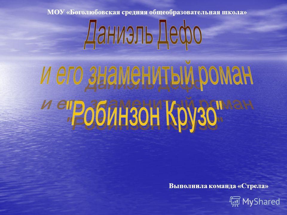 МОУ «Боголюбовская средняя общеобразовательная школа» Выполнила команда «Стрела»