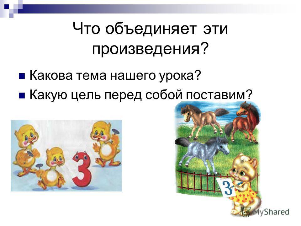 Что объединяет эти произведения? Какова тема нашего урока? Какую цель перед собой поставим?
