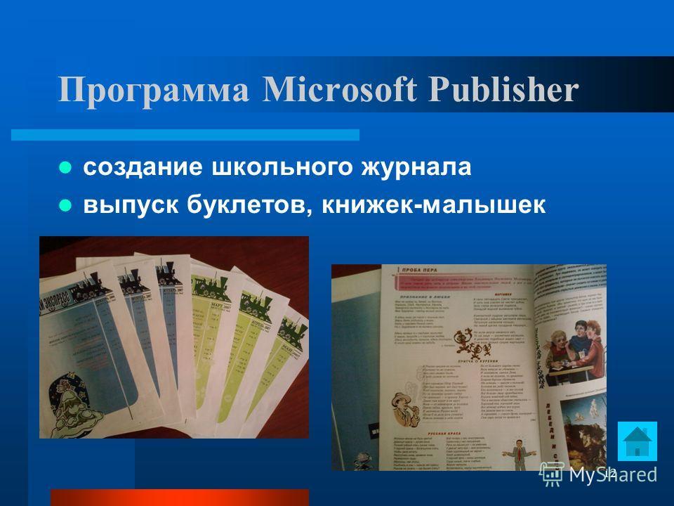 12 Программа Microsoft Publisher создание школьного журнала выпуск буклетов, книжек-малышек