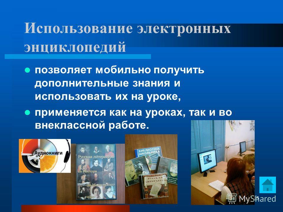 15 Использование электронных энциклопедий позволяет мобильно получить дополнительные знания и использовать их на уроке, применяется как на уроках, так и во внеклассной работе.