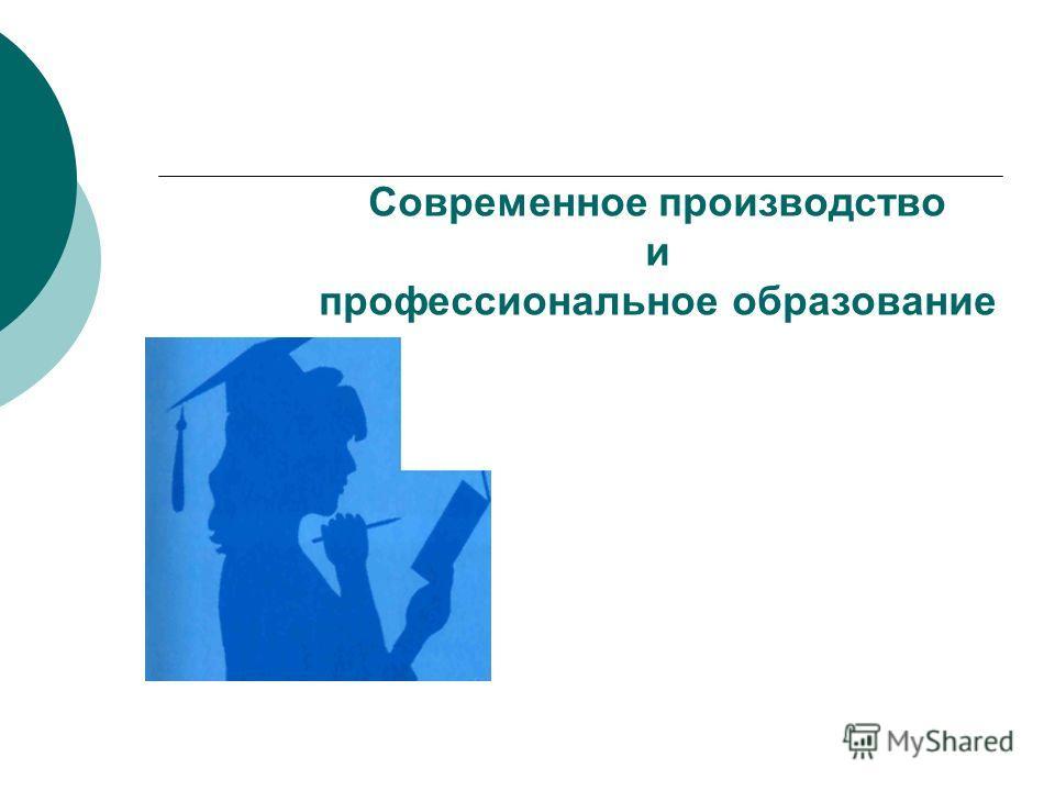 Современное производство и профессиональное образование