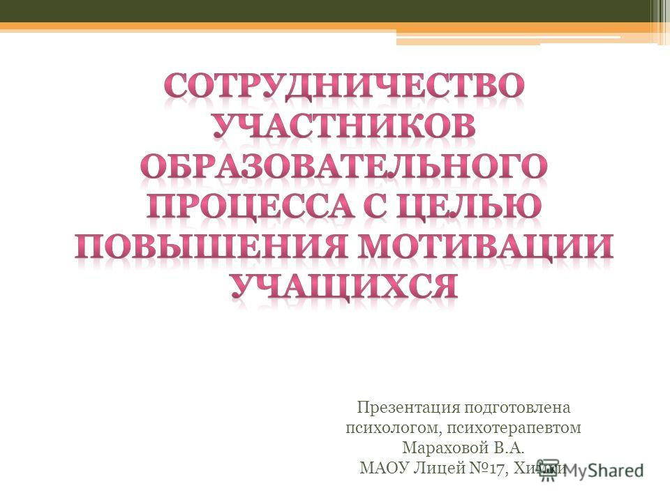 Презентация подготовлена психологом, психотерапевтом Мараховой В.А. МАОУ Лицей 17, Химки