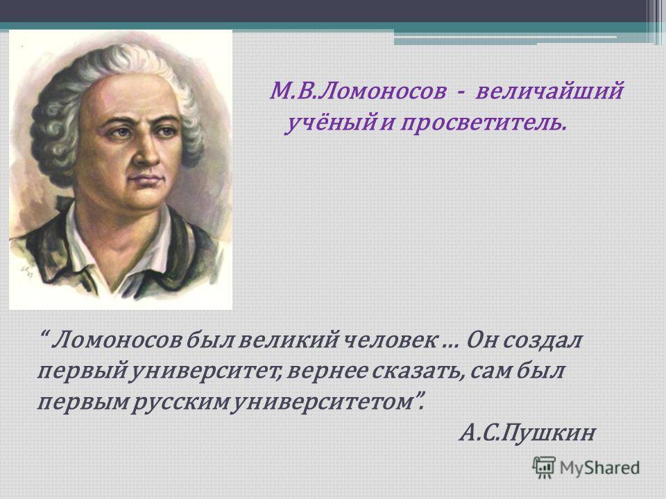 В 1755 по инициативе Ломоносова и по его проекту был основан Московский по его проекту был основан Московский университет, «открытый для всех лиц, университет, «открытый для всех лиц, способных к наукам», а не только способных к наукам», а не только