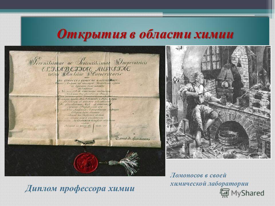 Он занимался исследованиями по математике, физике, химии, астрономии, географии, геологии, биологии, языкознанию, философии, истории.
