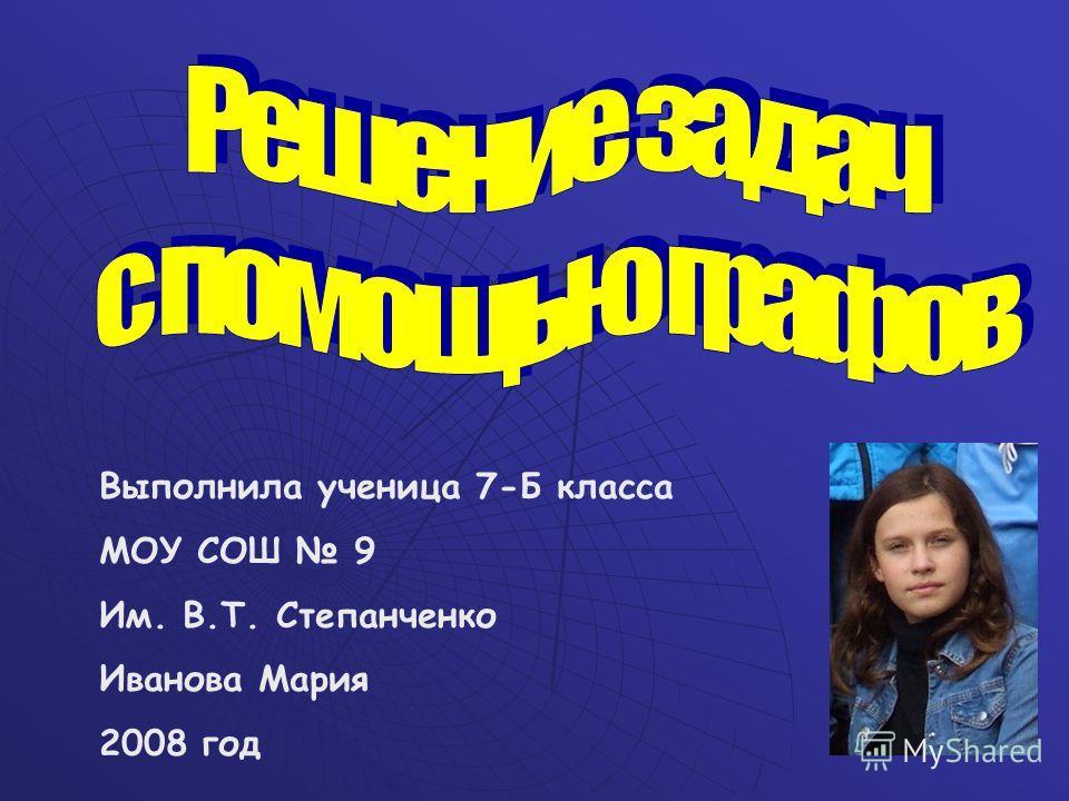 Выполнила ученица 7-Б класса МОУ СОШ 9 Им. В.Т. Степанченко Иванова Мария 2008 год
