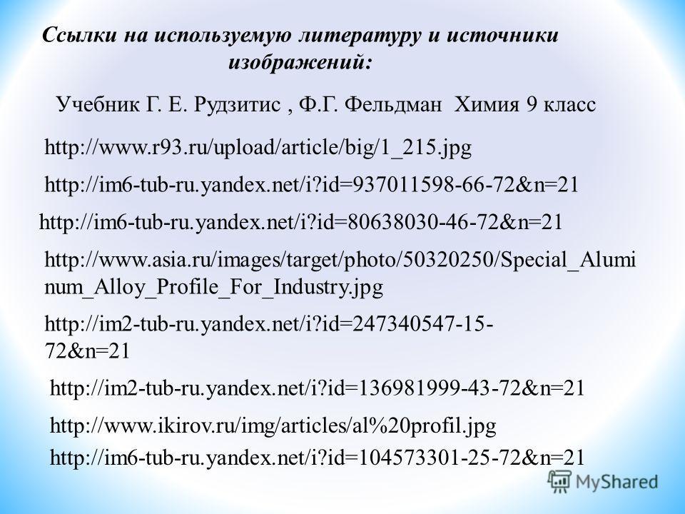 Ссылки на используемую литературу и источники изображений: http://www.r93.ru/upload/article/big/1_215.jpg http://im6-tub-ru.yandex.net/i?id=937011598-66-72&n=21 http://im6-tub-ru.yandex.net/i?id=80638030-46-72&n=21 http://im2-tub-ru.yandex.net/i?id=2