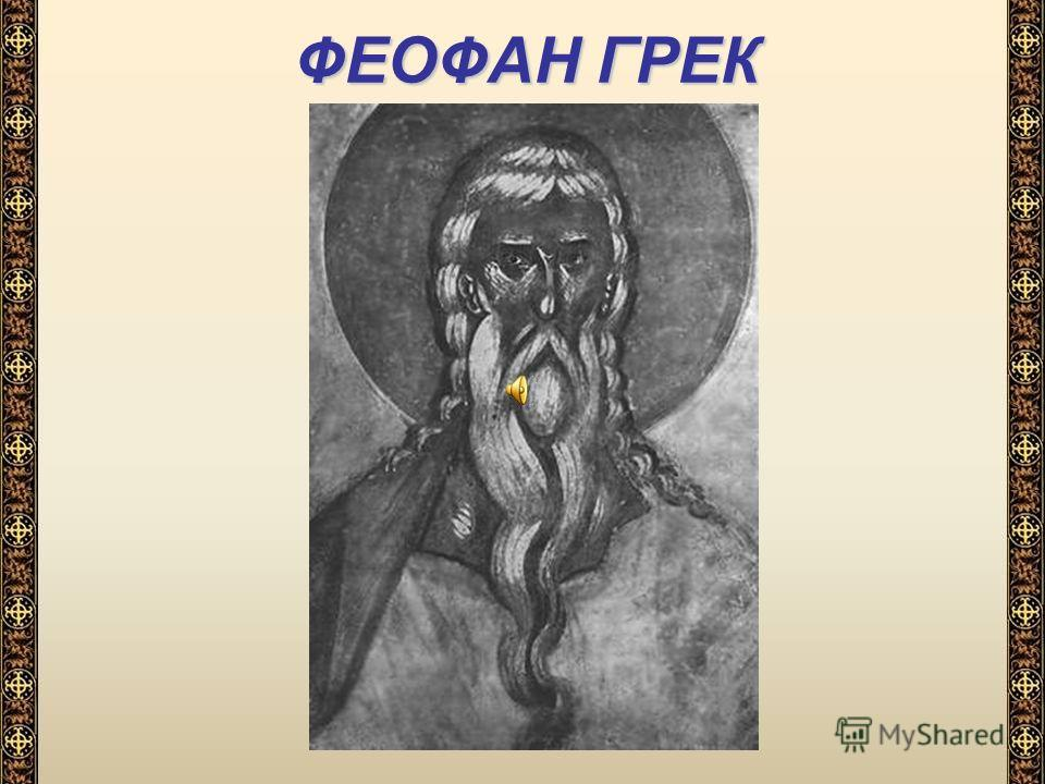 ФЕОФАН ГРЕК