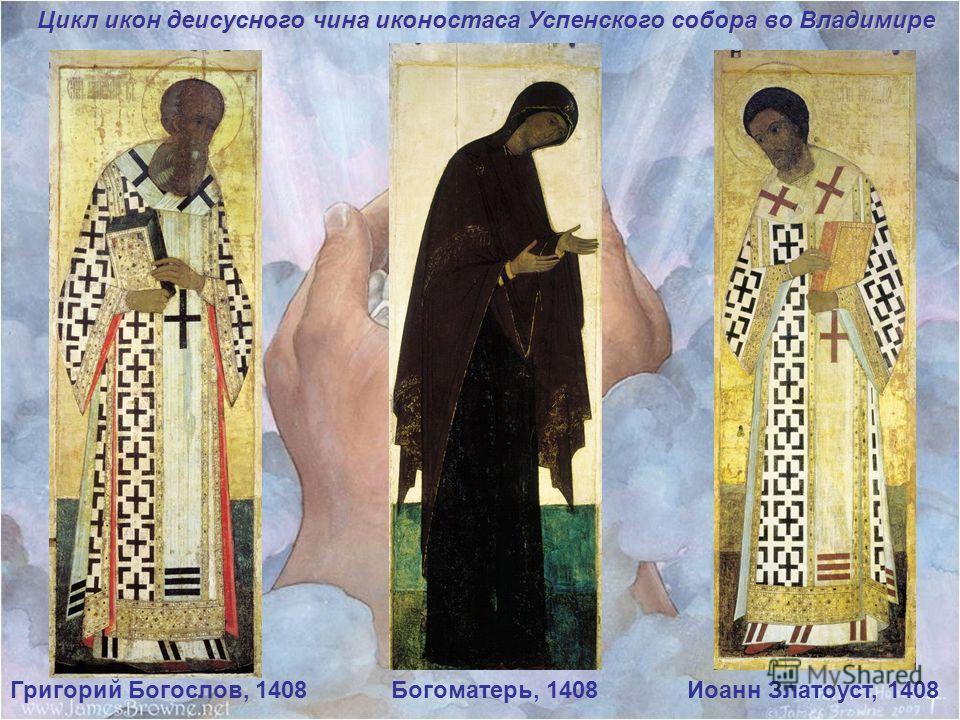 Цикл икон деисусного чина иконостаса Успенского собора во Владимире Богоматерь, 1408Григорий Богослов, 1408Иоанн Златоуст, 1408