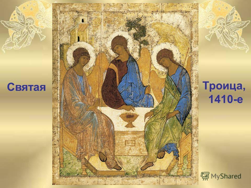 Святая Троица, 1410-е
