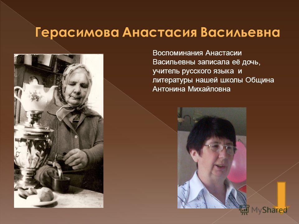 Воспоминания Анастасии Васильевны записала её дочь, учитель русского языка и литературы нашей школы Община Антонина Михайловна