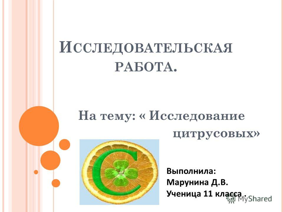 И ССЛЕДОВАТЕЛЬСКАЯ РАБОТА. На тему: « Исследование цитрусовых» Выполнила: Марунина Д.В. Ученица 11 класса.
