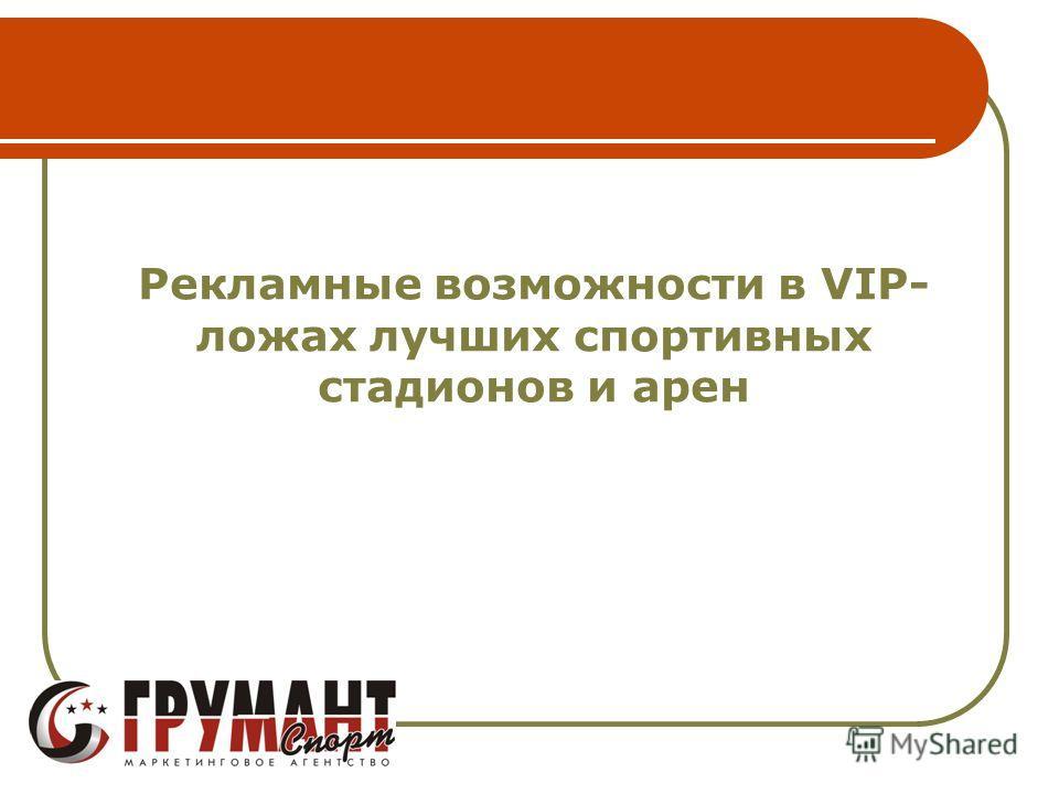 Рекламные возможности в VIP- ложах лучших спортивных стадионов и арен