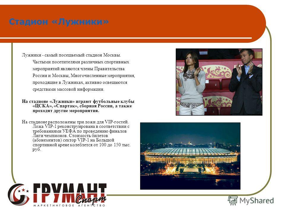 Стадион «Лужники» Лужники - самый посещаемый стадион Москвы. Частыми посетителями различных спортивных мероприятий являются члены Правительства России и Москвы, Многочисленные мероприятия, проходящие в Лужниках, активно освещаются средствами массовой