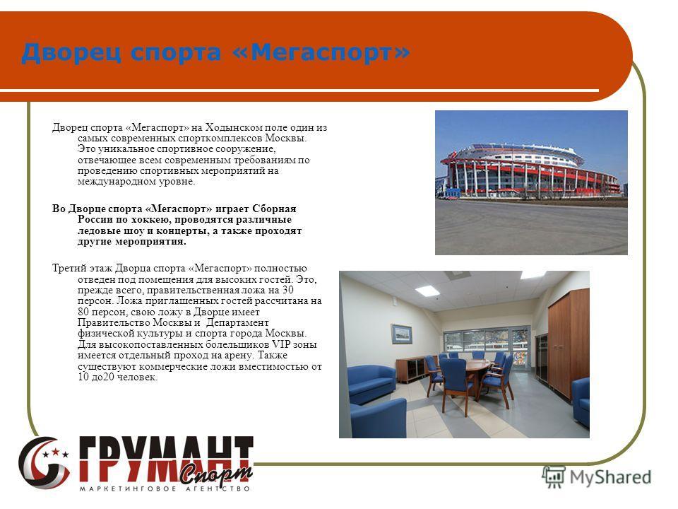 Дворец спорта «Мегаспорт» Дворец спорта «Мегаспорт» на Ходынском поле один из самых современных спорткомплексов Москвы. Это уникальное спортивное сооружение, отвечающее всем современным требованиям по проведению спортивных мероприятий на международно
