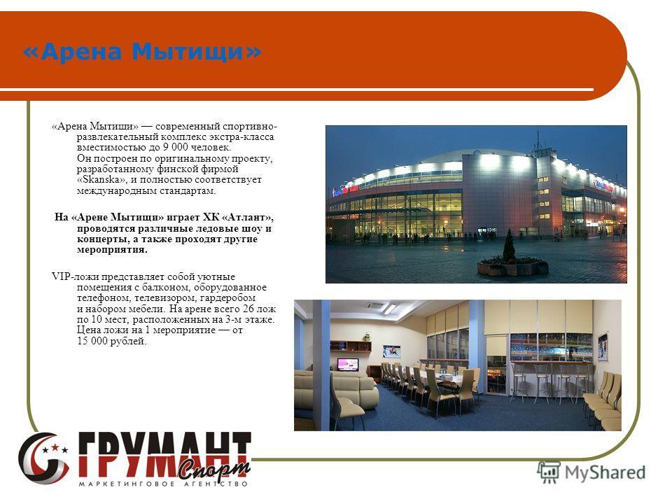 «Арена Мытищи» «Арена Мытищи» современный спортивно- развлекательный комплекс экстра-класса вместимостью до 9 000 человек. Он построен по оригинальному проекту, разработанному финской фирмой «Skanska», и полностью соответствует международным стандарт