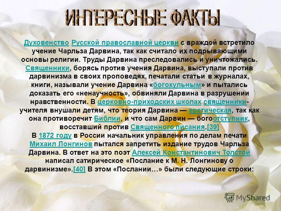 ДуховенствоДуховенство Русской православной церкви с враждой встретило учение Чарльза Дарвина, так как считало их подрывающими основы религии. Труды Дарвина преследовались и уничтожались. Священники, борясь против учения Дарвина, выступали против дар