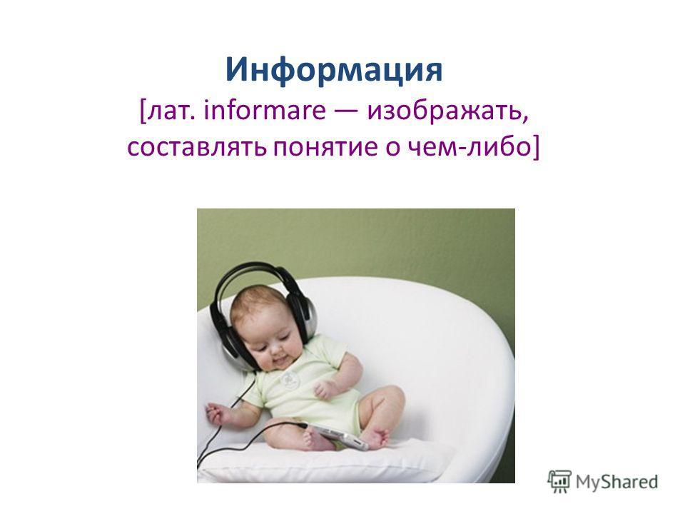 Информация [лат. informare изображать, составлять понятие о чем-либо]