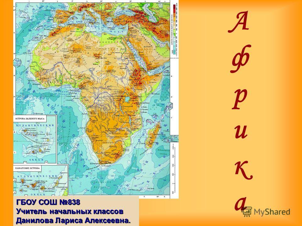 АфрикаАфрика ГБОУ СОШ 838 Учитель начальных классов Данилова Лариса Алексеевна.
