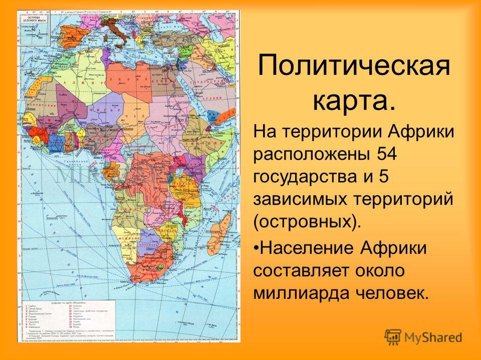 Презентация на тему Африка ГБОУ СОШ Учитель начальных  4 Политическая карта