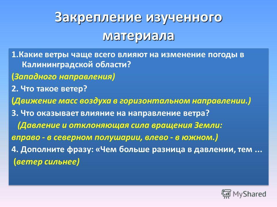 Роза ветров Январь июль Какие ветры преобладают во Владивостоке в январе, какие в июле? Почему?