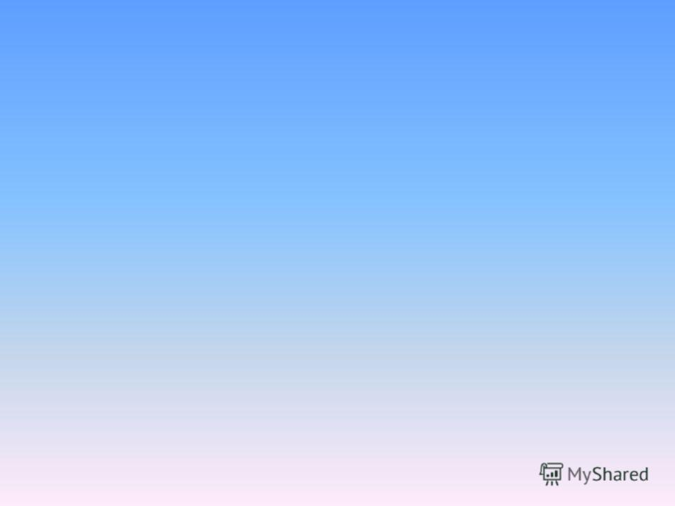 Закрепление изученного материала 1.Какие ветры чаще всего влияют на изменение погоды в Калининградской области? (Западного направления) 2. Что такое ветер? (Движение масс воздуха в горизонтальном направлении.) 3. Что оказывает влияние на направление