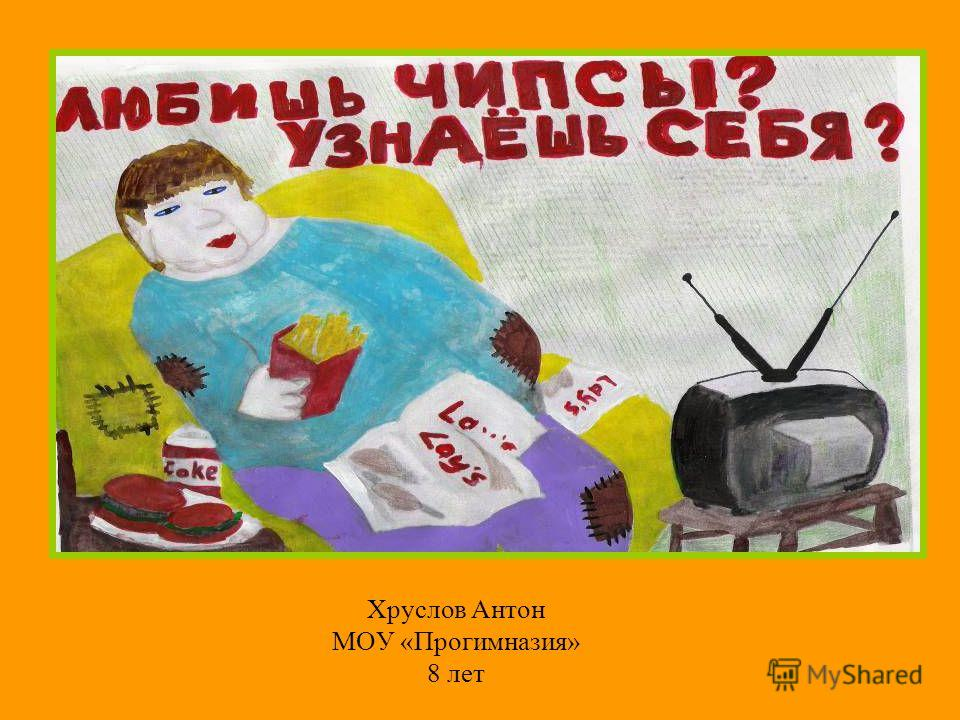 Хруслов Антон МОУ «Прогимназия» 8 лет