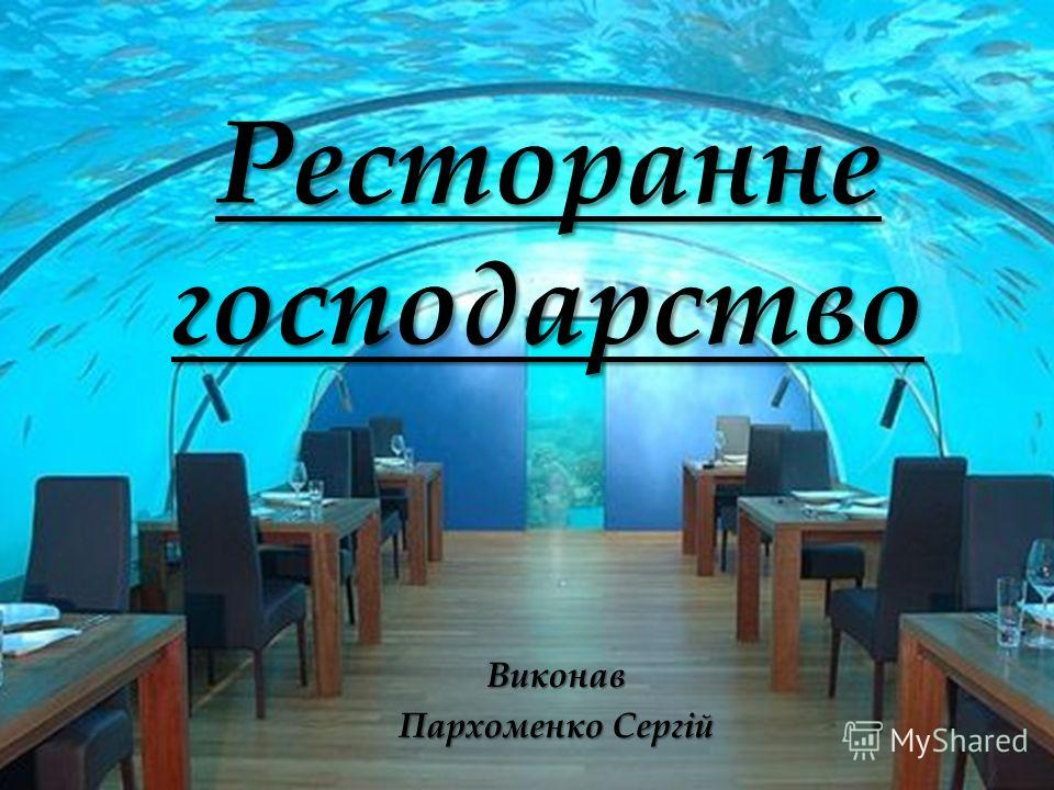 { Ресторанне господарство Виконав Пархоменко Сергій