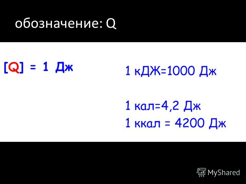 обозначение: Q