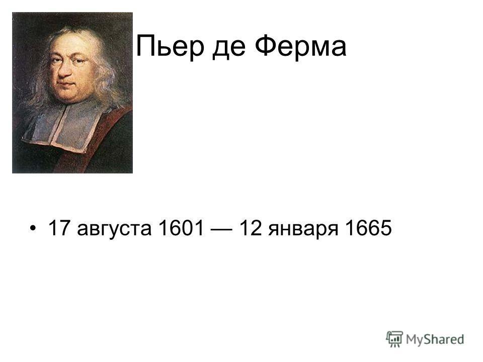 Пьер де Ферма 17 августа 1601 12 января 1665
