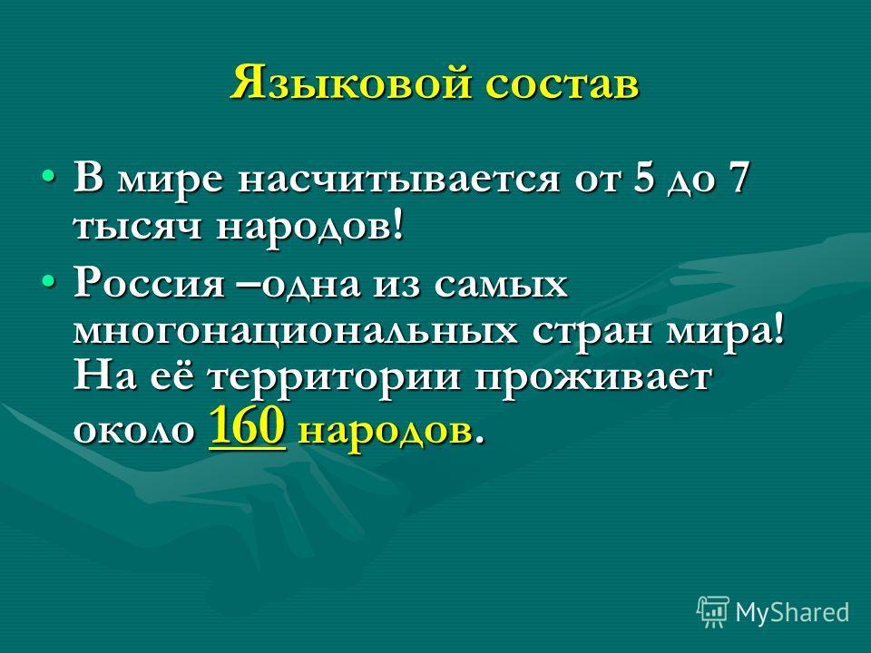 Языковой состав В мире насчитывается от 5 до 7 тысяч народов!В мире насчитывается от 5 до 7 тысяч народов! Россия –одна из самых многонациональных стран мира! На её территории проживает около 160 народов.Россия –одна из самых многонациональных стран