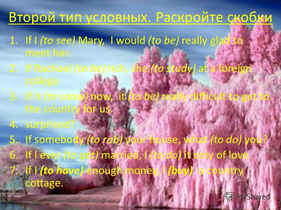 Первый тип условных. Раскройте скобки 1.If we (to walk) to the park we (to feed) some birds there. 2.If they (to go) to the disco they (to listen) to loud music. 3.If I (to go) to the theatre I (to watch) an interesting play. 4.If you (to study) hard