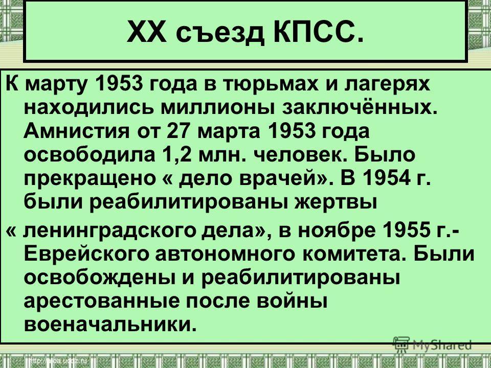 К марту 1953 года в тюрьмах и лагерях находились миллионы заключённых. Амнистия от 27 марта 1953 года освободила 1,2 млн. человек. Было прекращено « дело врачей». В 1954 г. были реабилитированы жертвы « ленинградского дела», в ноябре 1955 г.- Еврейск