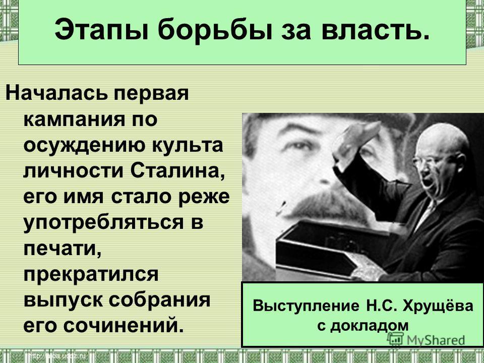 Началась первая кампания по осуждению культа личности Сталина, его имя стало реже употребляться в печати, прекратился выпуск собрания его сочинений. Этапы борьбы за власть. Выступление Н.С. Хрущёва с докладом