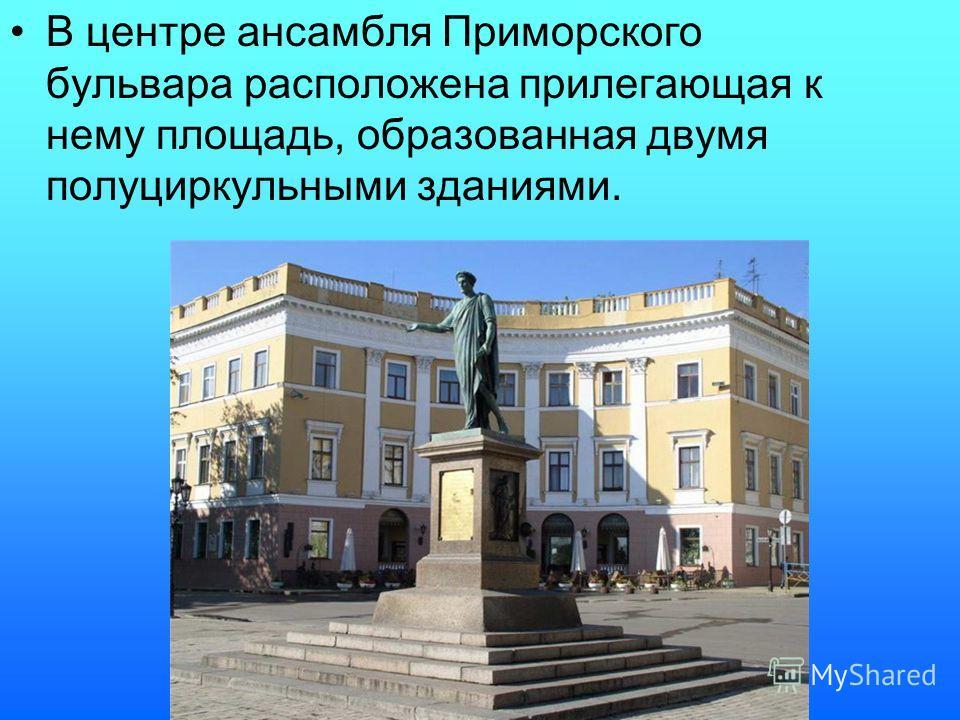 В центре ансамбля Приморского бульвара расположена прилегающая к нему площадь, образованная двумя полуциркульными зданиями.