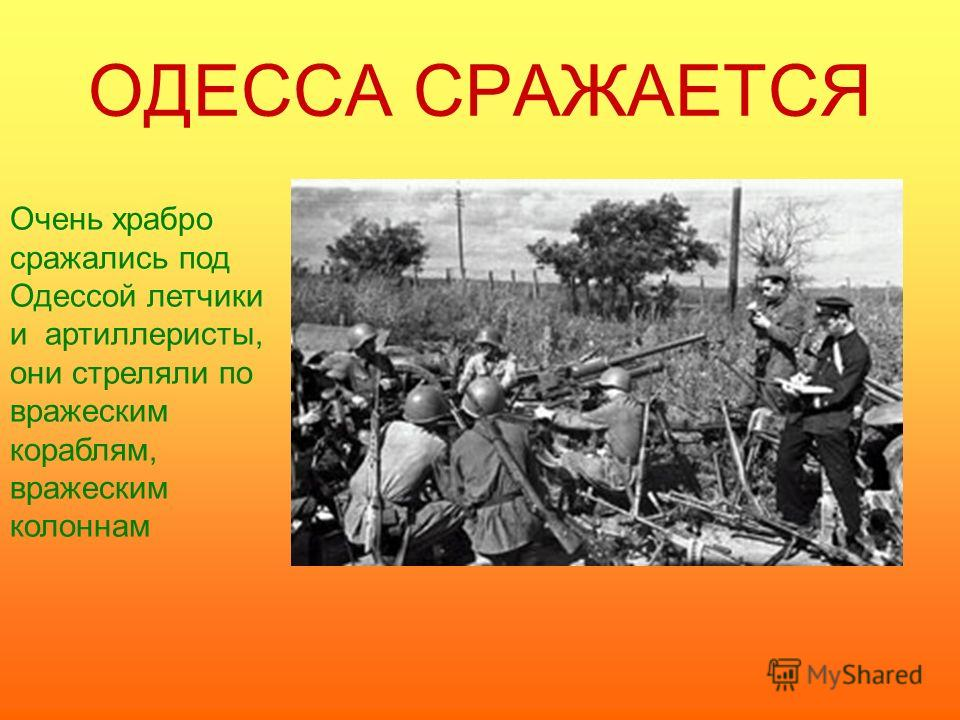 ОДЕССА СРАЖАЕТСЯ Очень храбро сражались под Одессой летчики и артиллеристы, они стреляли по вражеским кораблям, вражеским колоннам