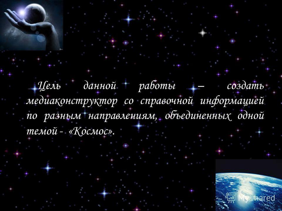 Цель данной работы – создать медиаконструктор со справочной информацией по разным направлениям, объединенных одной темой - «Космос».