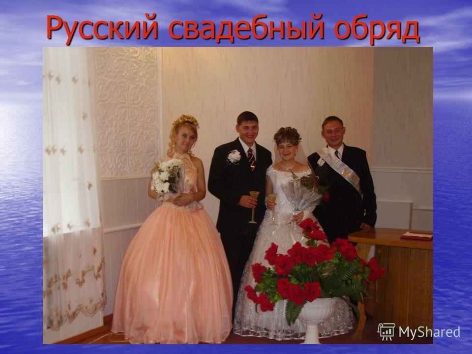 Скачать бесплатно свадебную презентацию