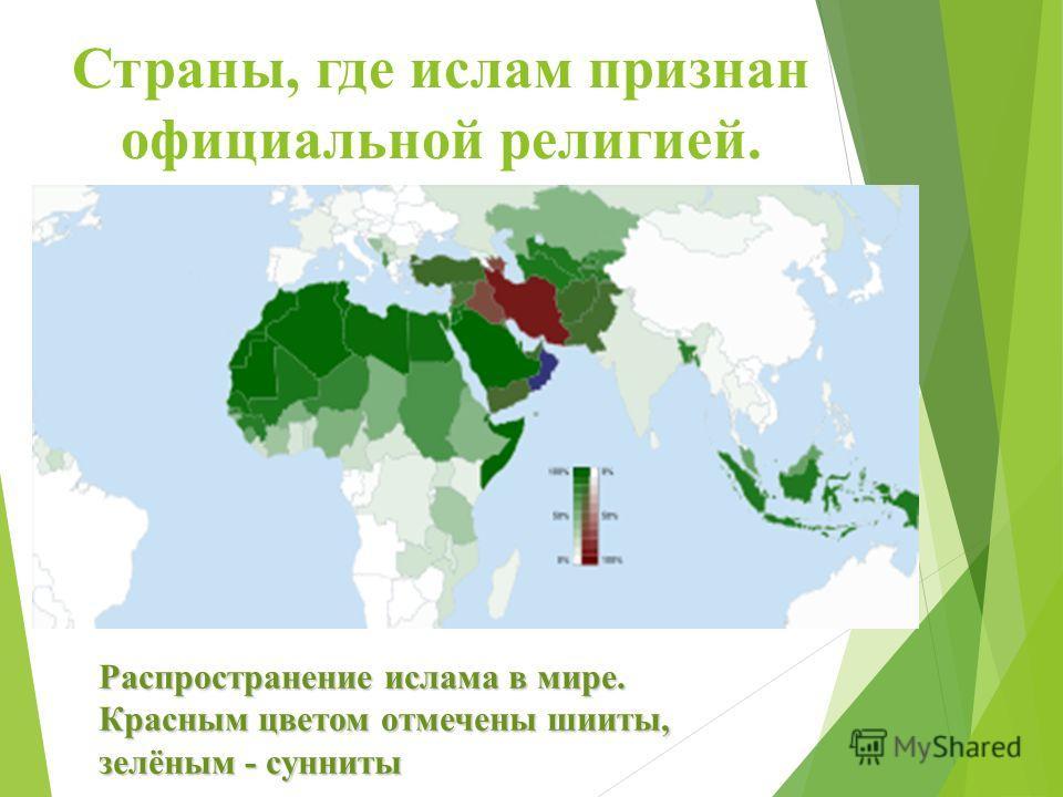 Ислам где находится