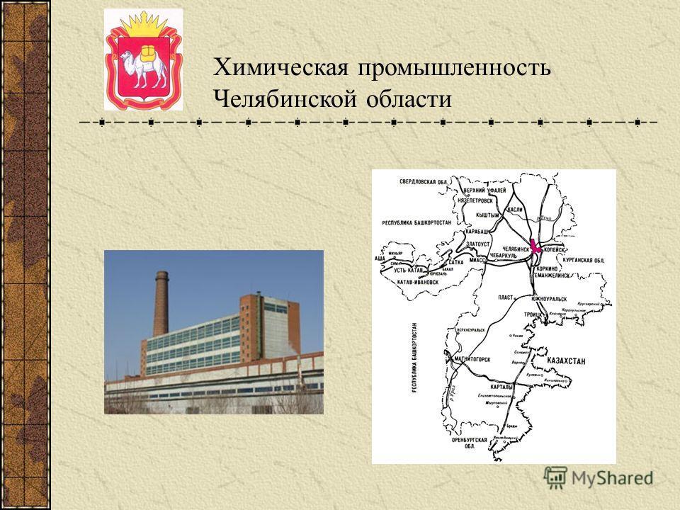 Химическая промышленность Челябинской области