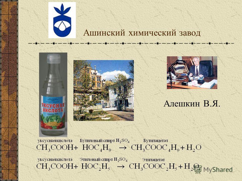 Ашинский химический завод Алешкин В.Я.