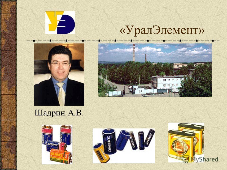«УралЭлемент» Шадрин А.В.