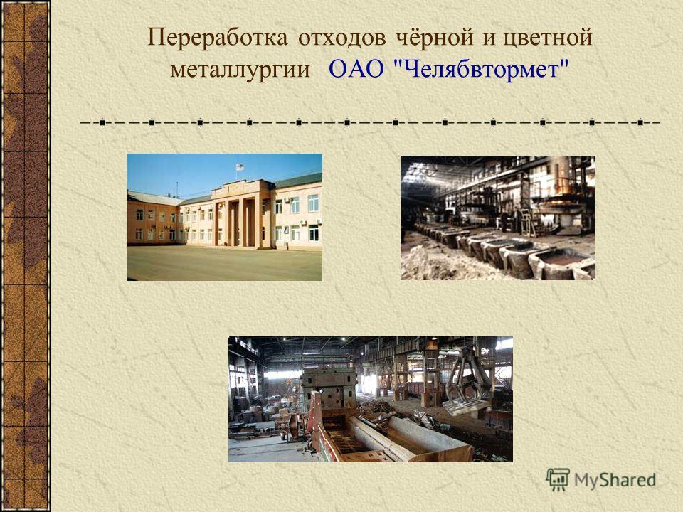 Переработка отходов чёрной и цветной металлургии ОАО Челябвтормет