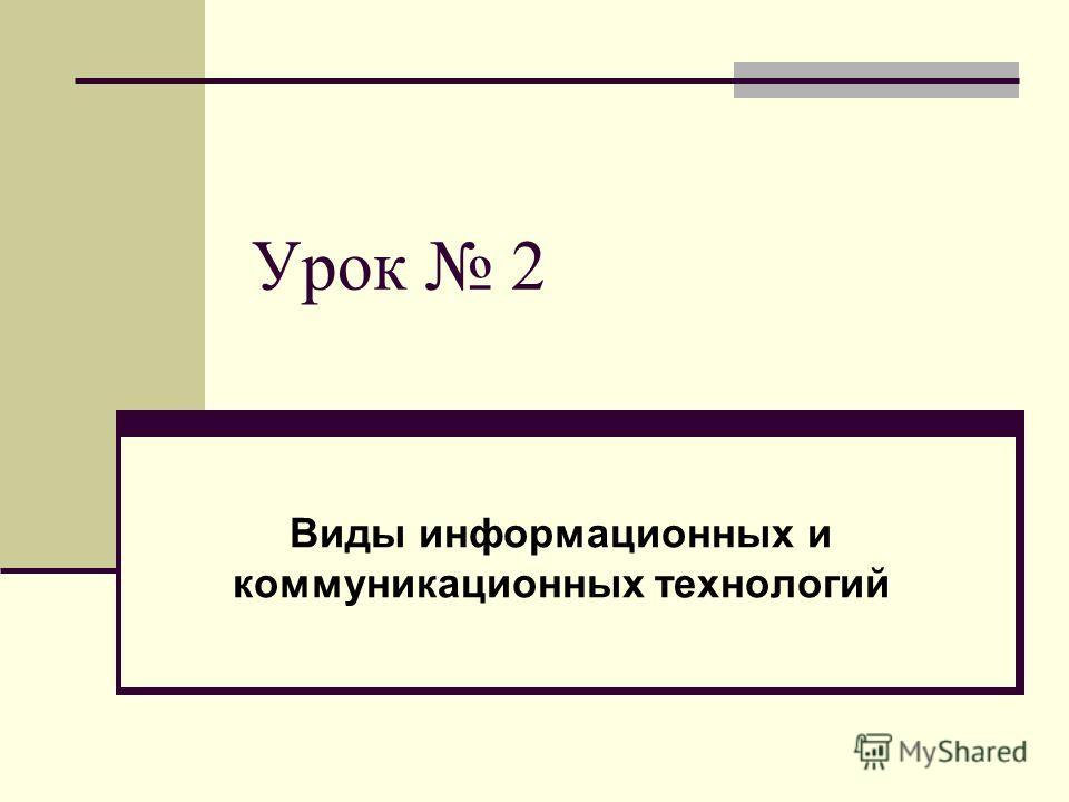 Урок 2 Виды информационных и коммуникационных технологий