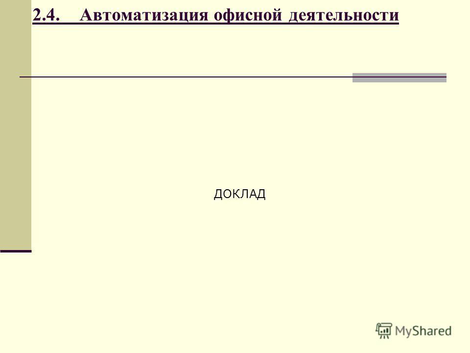 2.4.Автоматизация офисной деятельности ДОКЛАД
