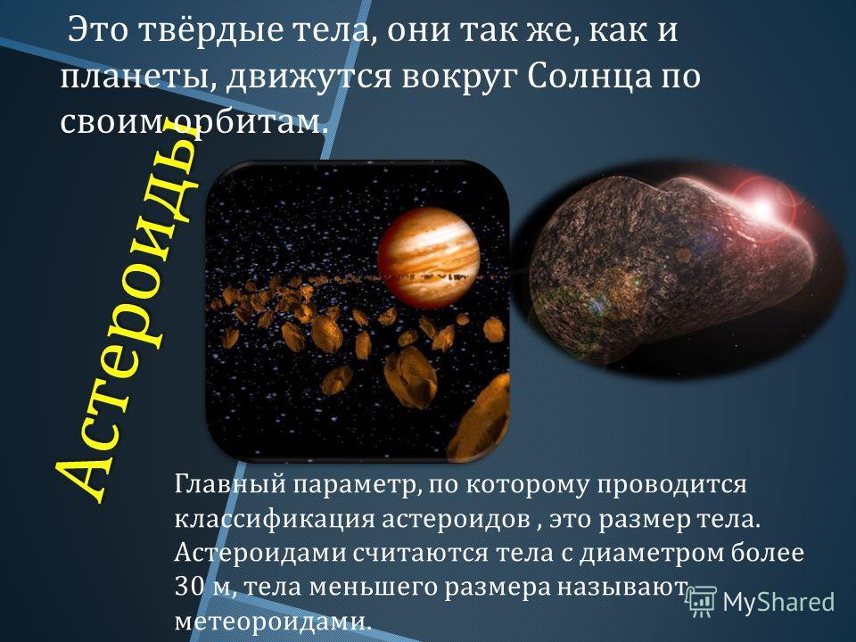 Астероиды проблема землян презентация джинтропин купить в аптеке