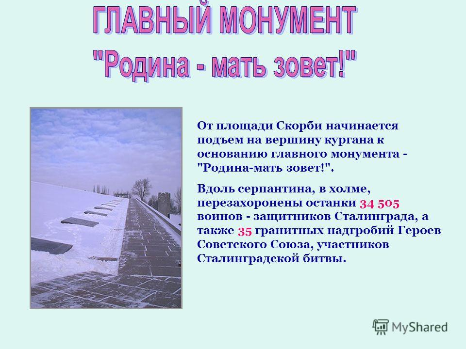 От площади Скорби начинается подъем на вершину кургана к основанию главного монумента -
