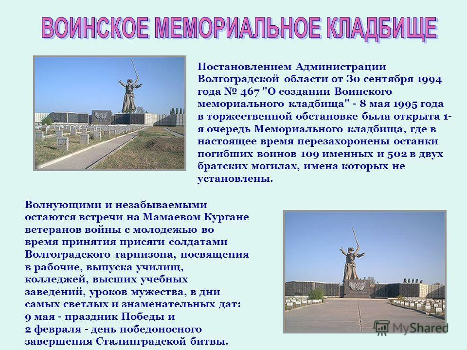 Постановлением Администрации Волгоградской области от З0 сентября 1994 года 467