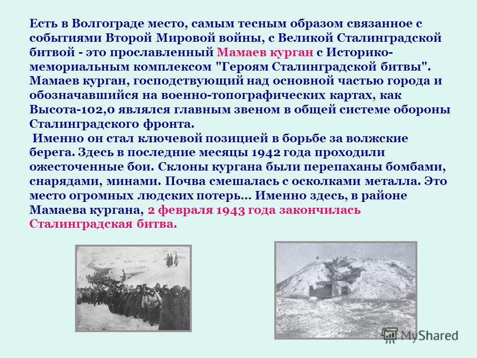 Есть в Волгограде место, самым тесным образом связанное с событиями Второй Мировой войны, с Великой Сталинградской битвой - это прославленный Мамаев курган с Историко- мемориальным комплексом